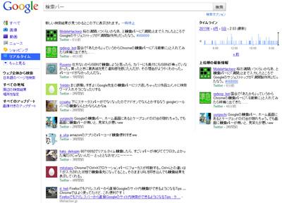 google_reaitime.jpg