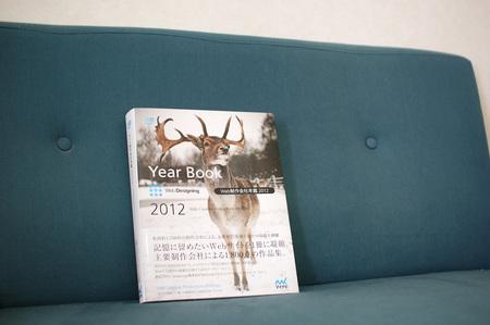 dwyb2012-02.jpg
